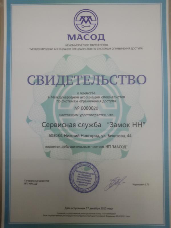 Свидетельство МАСОД.